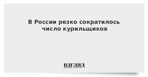 В России резко сократилось число курильщиков