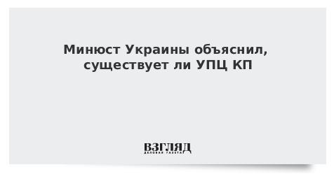Минюст Украины объяснил, существует ли УПЦ КП