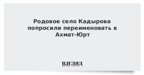 Родовое село Кадырова попросили переименовать в Ахмат-Юрт