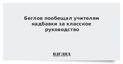 Беглов пообещал учителям надбавки за классное руководство