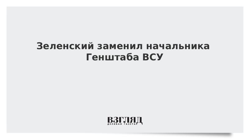 Зеленский заменил начальника Генштаба ВСУ