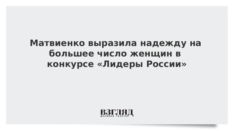 Матвиенко выразила надежду на большее число женщин в конкурсе «Лидеры России»