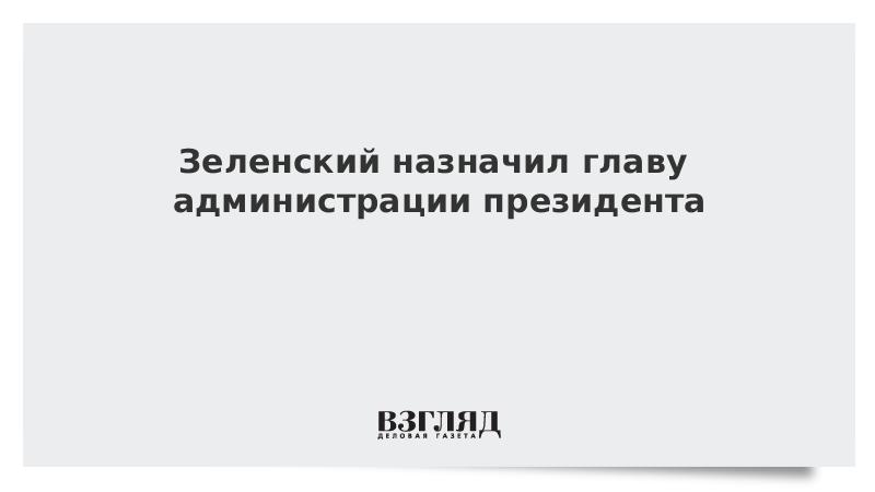 Зеленский назначил главу администрации президента