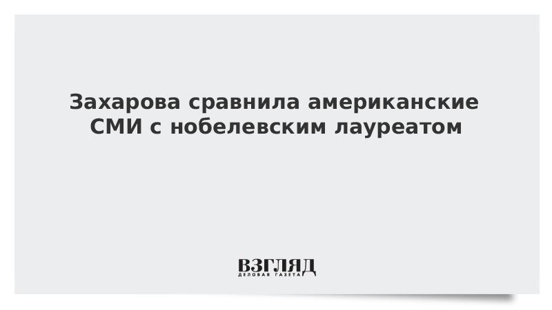 Захарова сравнила американские СМИ с нобелевским лауреатом