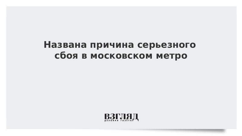 Названа причина серьезного сбоя в московском метро