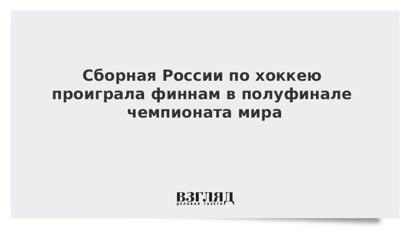 Сборная России по хоккею проиграла финской команде в полуфинале чемпионата мира