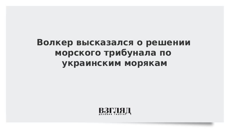 Волкер высказался о решении морского трибунала по украинским морякам