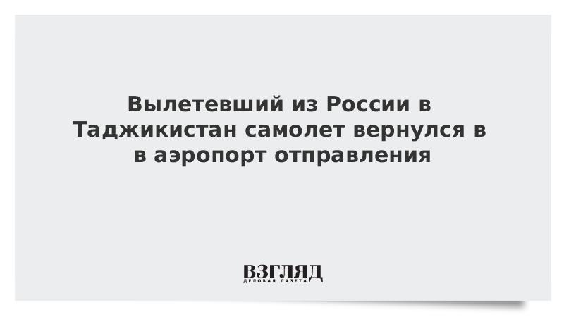 Вылетевший из России в Таджикистан самолет возвращается в аэропорт отправления