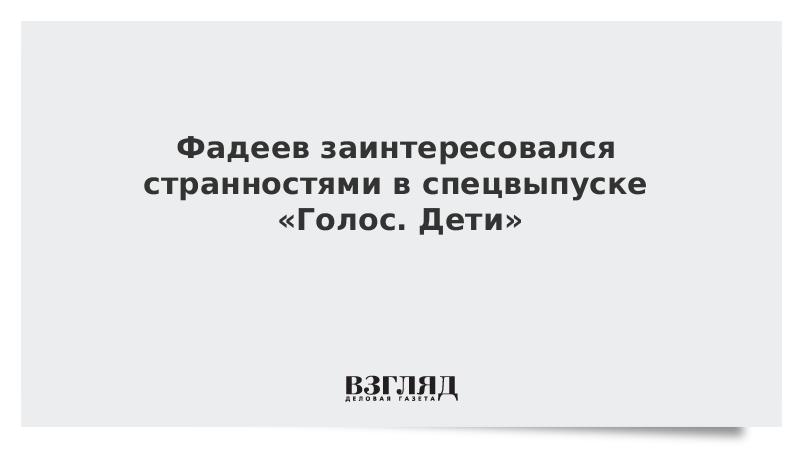 Фадеев заинтересовался странностями в спецвыпуске «Голос. Дети»