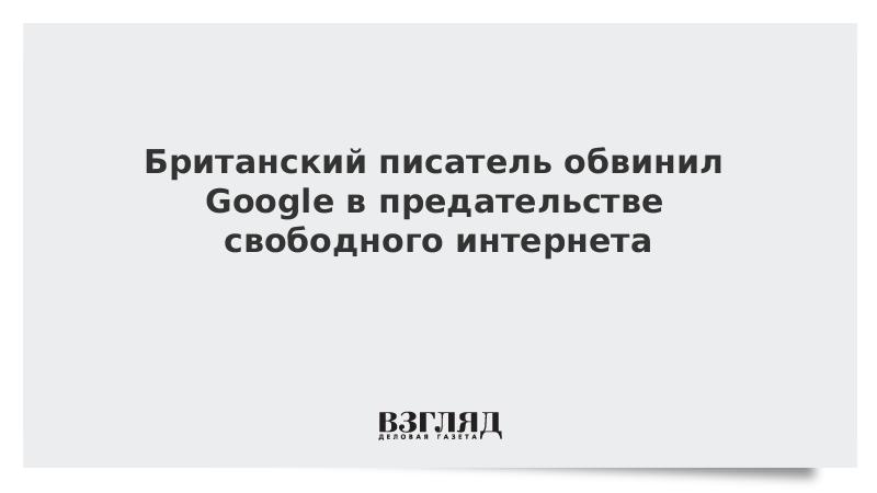 Британский писатель обвинил Google в предательстве свободного интернета
