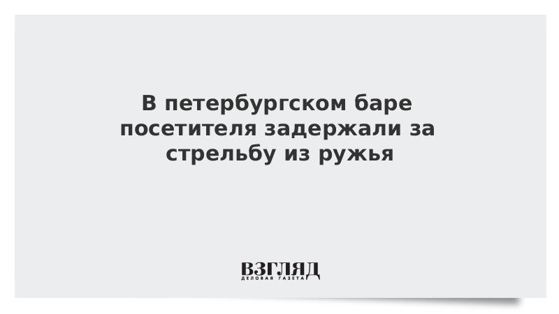 В петербургском баре посетителя задержали за стрельбу из ружья