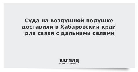 Суда на воздушной подушке доставили в Хабаровский край для связи с дальними селами
