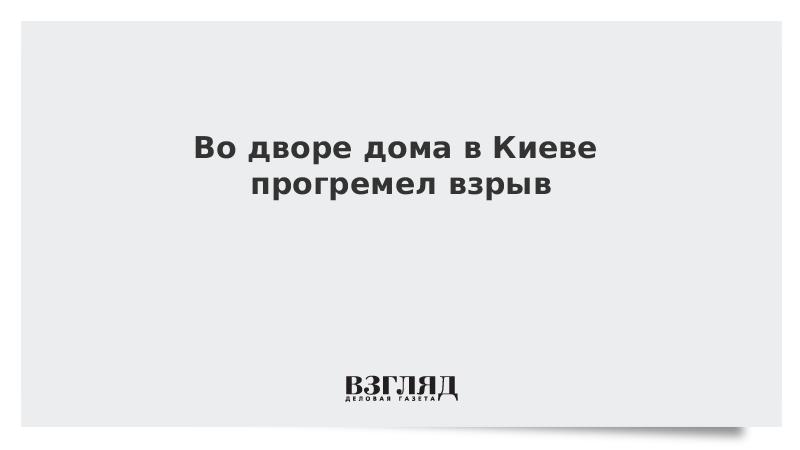 Во дворе дома в Киеве прогремел взрыв