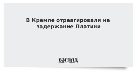 В Кремле отреагировали на задержание Платини