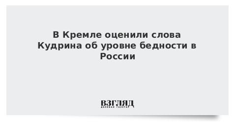В Кремле оценили слова Кудрина об уровне бедности в России