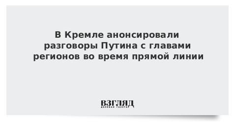 В Кремле анонсировали разговоры Путина с главами регионов во время прямой линии