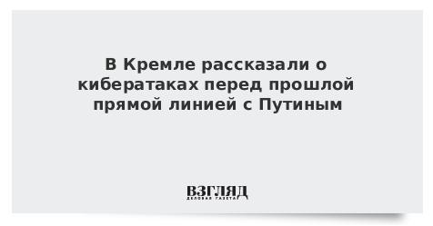 В Кремле рассказали о кибератаках перед прошлой прямой линией с Путиным