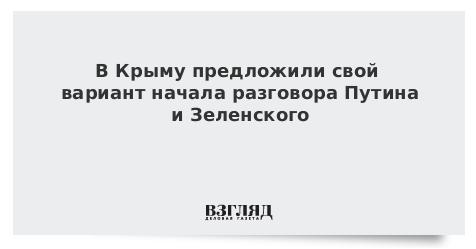 В Крыму предложили свой вариант начала разговора Путина и Зеленского