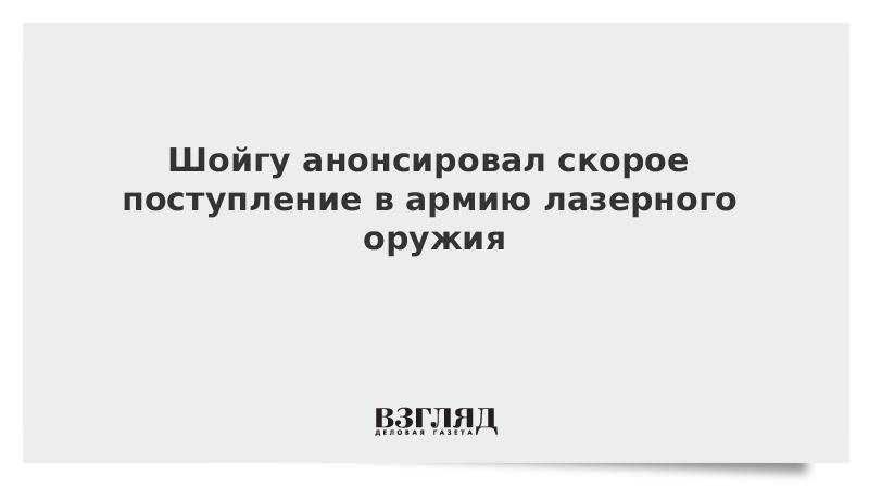 Шойгу анонсировал скорое поступление в армию лазерного оружия