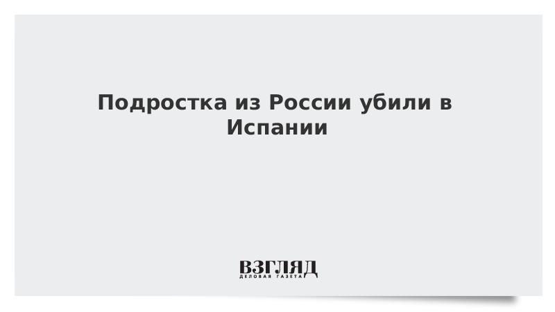 Подростка из России убили в Испании