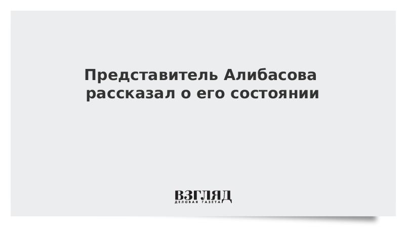 Представитель Алибасова рассказал о его состоянии