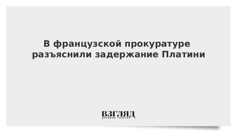 В французской прокуратуре разъяснили задержание Платини