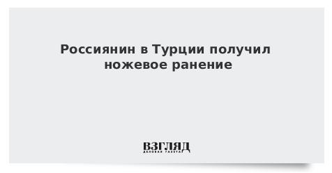 Россиянин в Турции получил ножевое ранение