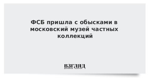 ФСБ пришла с обысками в московский музей частных коллекций