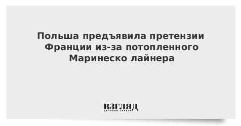 Польша предъявила претензии Франции из-за потопленного Маринеско лайнера