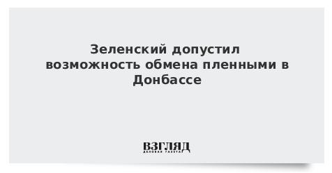 Зеленский допустил возможность обмена пленными в Донбассе