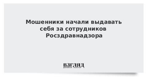 Мошенники начали выдавать себя за сотрудников Росздравнадзора