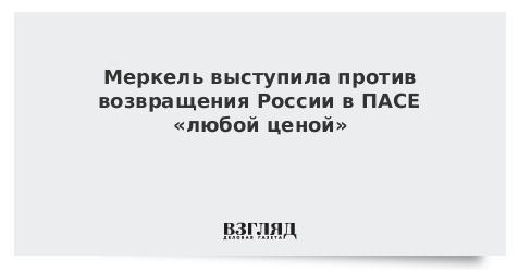 Меркель выступила против возвращения России в ПАСЕ «любой ценой»