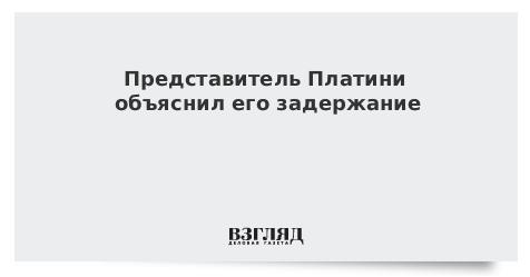 Представитель Платини объяснил его задержание