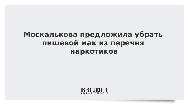 Москалькова предложила убрать пищевой мак из перечня наркотиков