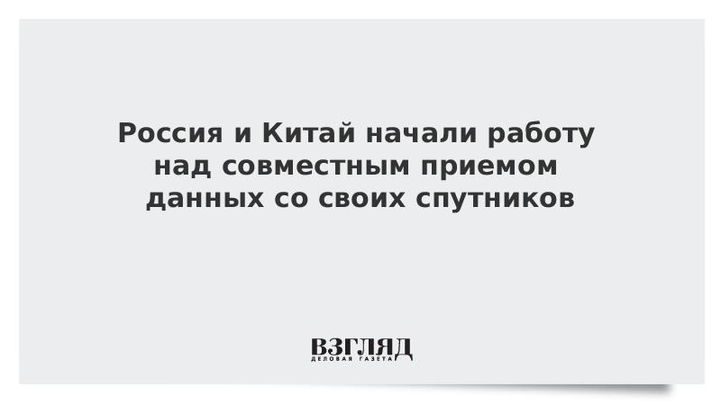 Россия и Китай начали работу над совместным приемом данных со своих спутников
