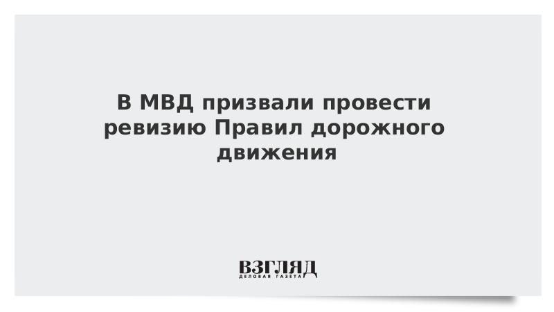 В МВД призвали провести ревизию Правил дорожного движения