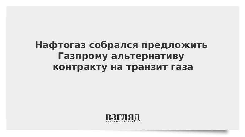 Нафтогаз собрался предложить Газпрому альтернативу контракту на транзит газа
