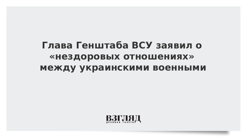 Глава Генштаба ВСУ заявил о «нездоровых отношениях» между украинскими военными