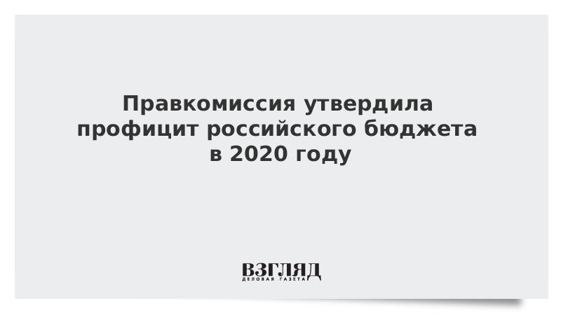 Правкомиссия утвердила профицит российского бюджета в 2020 году