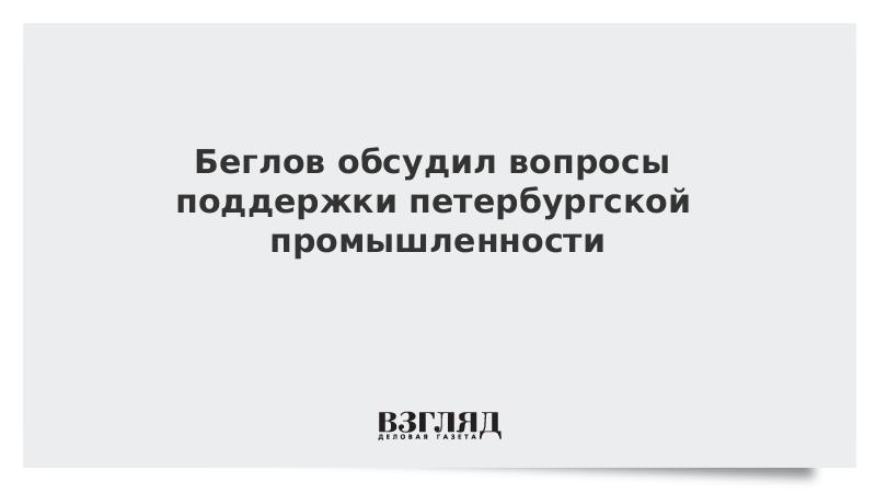 Беглов обсудил вопросы поддержки петербургской промышленности