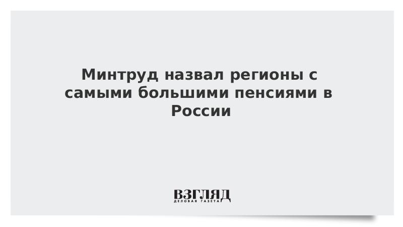 Минтруд назвал регионы с самыми большими пенсиями в России