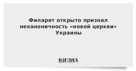 Филарет открыто признал неканоничность «новой церкви» Украины