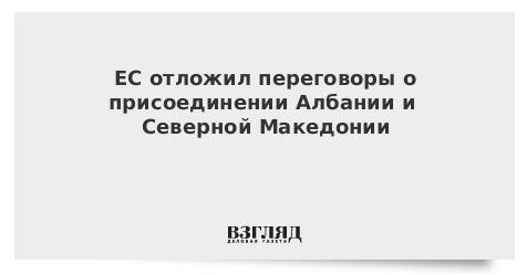 ЕС отложил переговоры о присоединении Албании и Северной Македонии