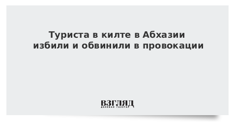 Туриста в килте в Абхазии избили и обвинили в провокации