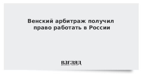 Венский арбитраж получил право работать в России