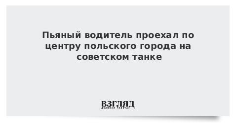 Пьяный водитель проехал по центру польского города на советском танке