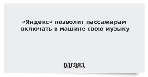 «Яндекс» позволит пассажирам включать в машине свою музыку