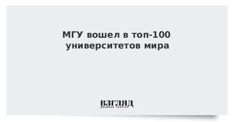 МГУ вошел в топ-100 университетов мира