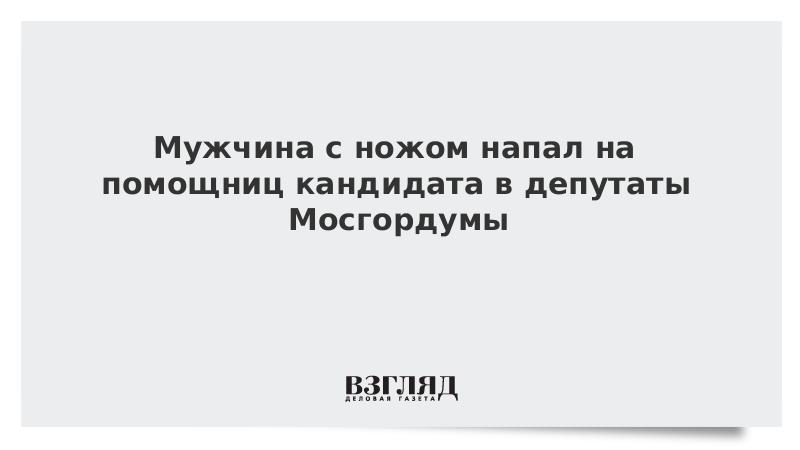 Мужчина с ножом напал на помощниц кандидата в депутаты Мосгордумы