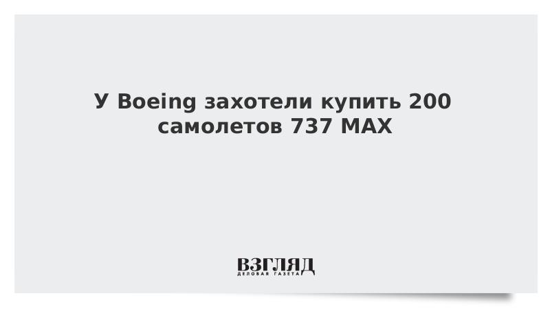 У Boeing захотели купить 200 самолетов 737 MAX